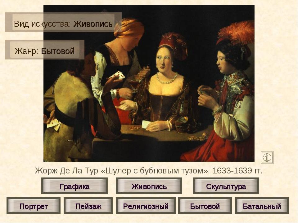Жорж Де Ла Тур «Шулер с бубновым тузом», 1633-1639 гг. Живопись Скульптура Гр...
