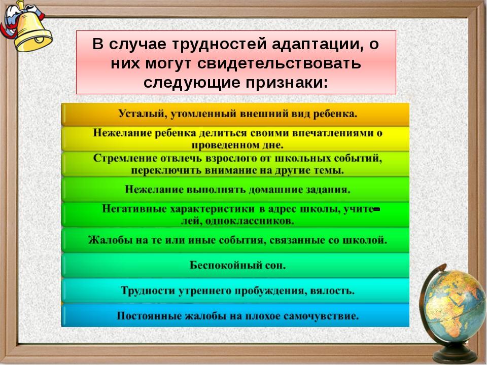В случае трудностей адаптации, о них могут свидетельствовать следующие призна...