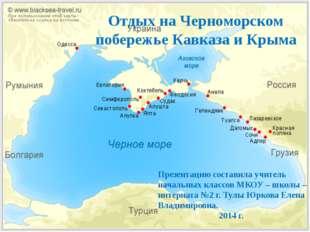Отдых на Черноморском побережье Кавказа и Крыма Презентацию составила учитель