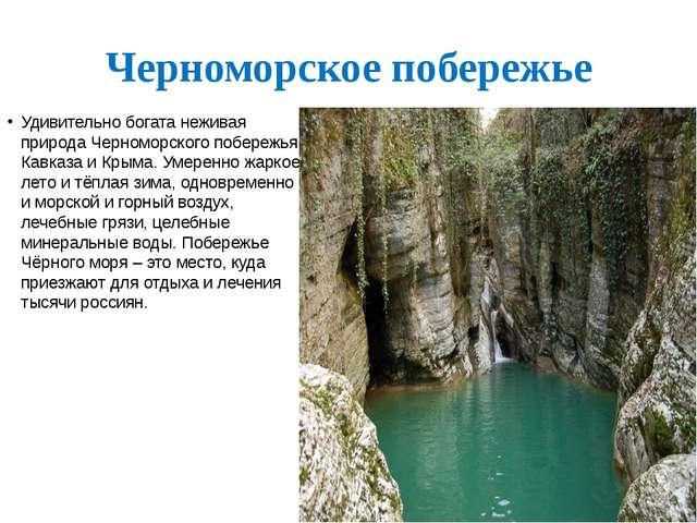 Черноморское побережье Удивительно богата неживая природа Черноморского побер...