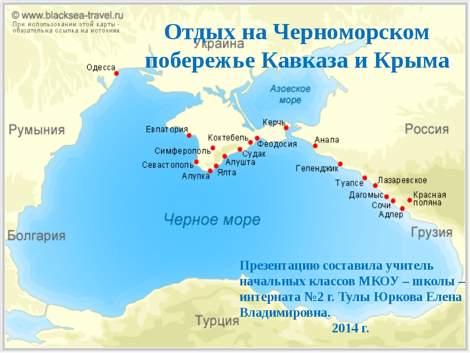 Отдых на Черноморском побережье Кавказа и Крыма Презентацию составила учитель...