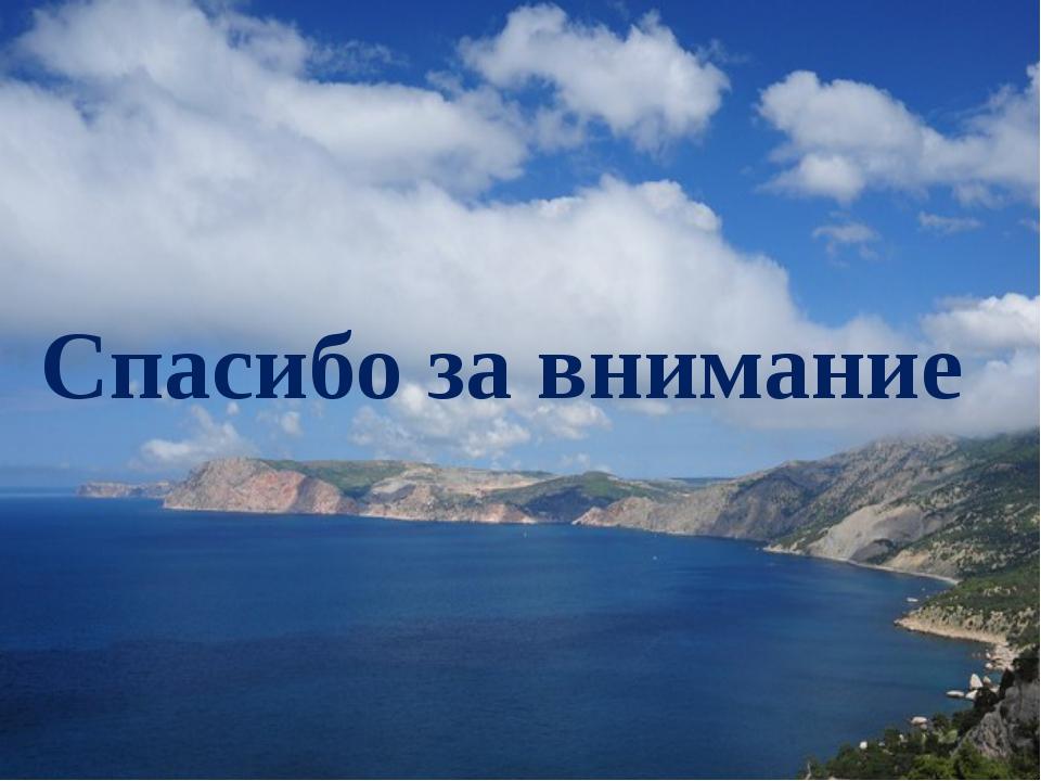 Для сохранения уникальной природы Черноморского побережья город Сочи и Ялта и...