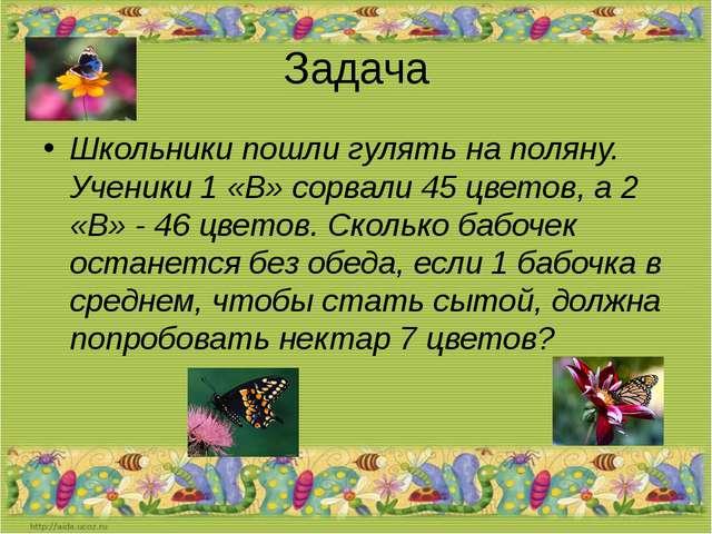 Задача Школьники пошли гулять на поляну. Ученики 1 «В» сорвали 45 цветов, а 2...