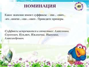 Суффиксы встречаются в отчествах: Алексеевна, Сергеевич, Кузьмич, Ильинична,
