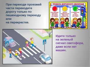 При переходе проезжей части переходите дорогу только по пешеходному переходу