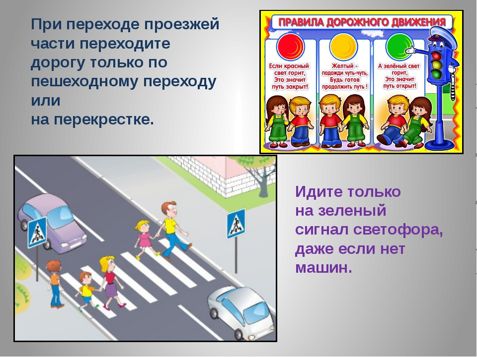 При переходе проезжей части переходите дорогу только по пешеходному переходу...
