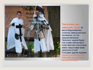 Тевтонский, или немецкий, орден-XII веке в Иерусалиме был госпиталь немецкояз