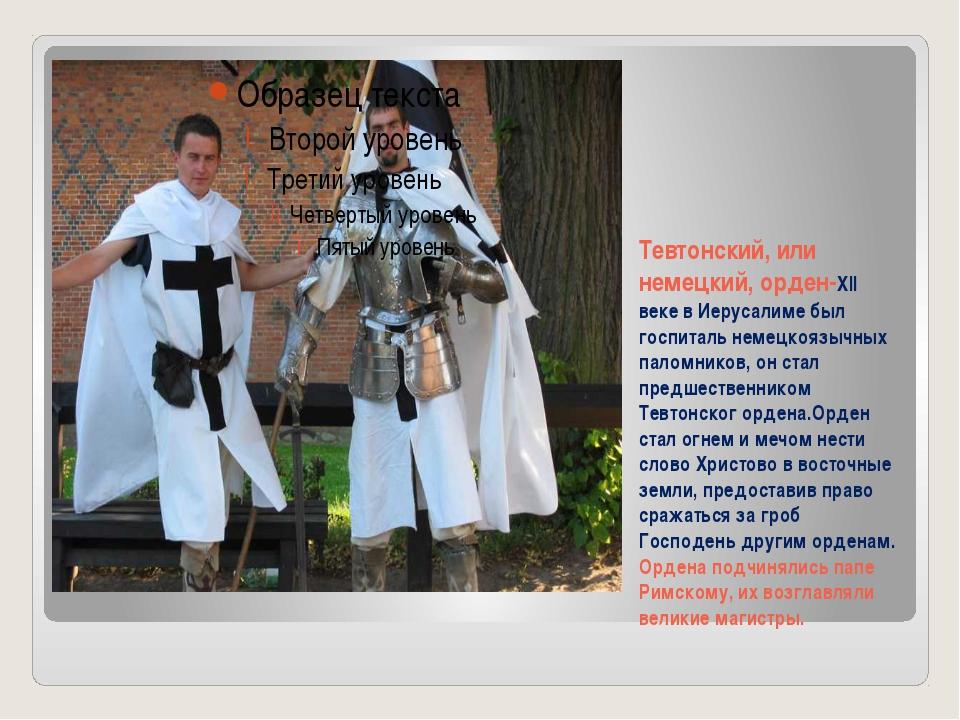 Тевтонский, или немецкий, орден-XII веке в Иерусалиме был госпиталь немецкояз...