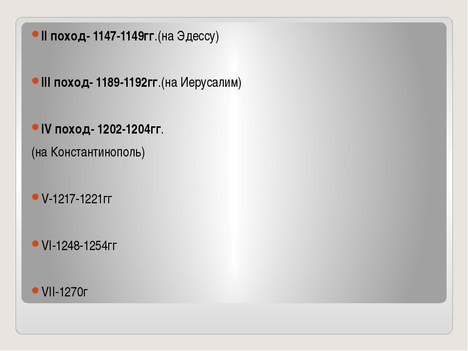 II поход- 1147-1149гг.(на Эдессу) III поход- 1189-1192гг.(на Иерусалим) IV п...