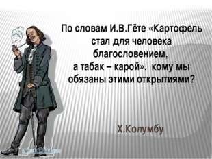 По словам И.В.Гёте «Картофель стал для человека благословением, а табак – кар