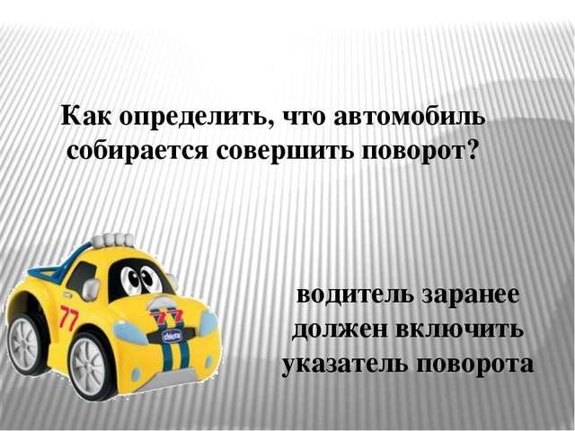 Как определить, что автомобиль собирается совершить поворот? водитель заранее...