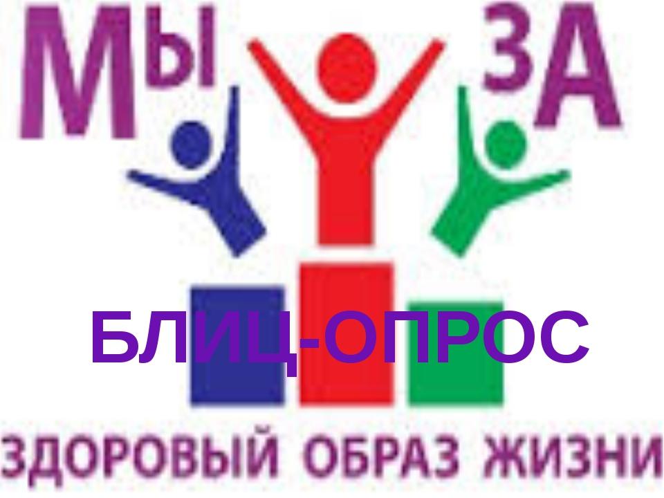 БЛИЦ-ОПРОС