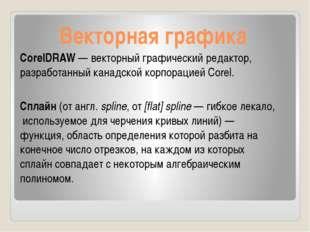 Векторная графика CorelDRAW— векторный графический редактор, разработанный к