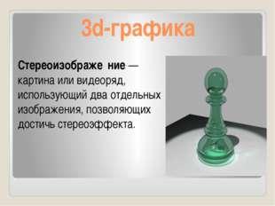 3d-графика Стереоизображе́ние— картина или видеоряд, использующий два отдель