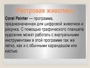 Растровая живопись Corel Painter— программа, предназначенная для цифровой жи