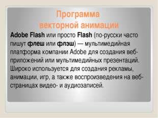 Программа векторной анимации Adobe Flash или просто Flash (по-русски часто пи