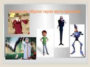 Создание образа героя мультфильма