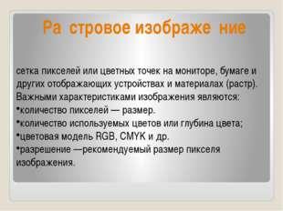 Ра́стровое изображе́ние сетка пикселей или цветных точек на мониторе, бумаге