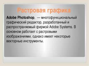 Растровая графика Adobe Photoshop, — многофункциональный графический редакто
