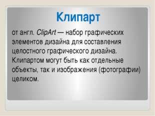 Клипарт от англ.ClipArt— набор графических элементов дизайна для составлени