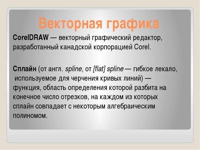 Векторная графика CorelDRAW— векторный графический редактор, разработанный к...