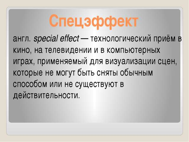 Спецэффект англ.special effect— технологический приём в кино, на телевидени...