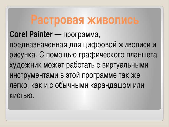 Растровая живопись Corel Painter— программа, предназначенная для цифровой жи...