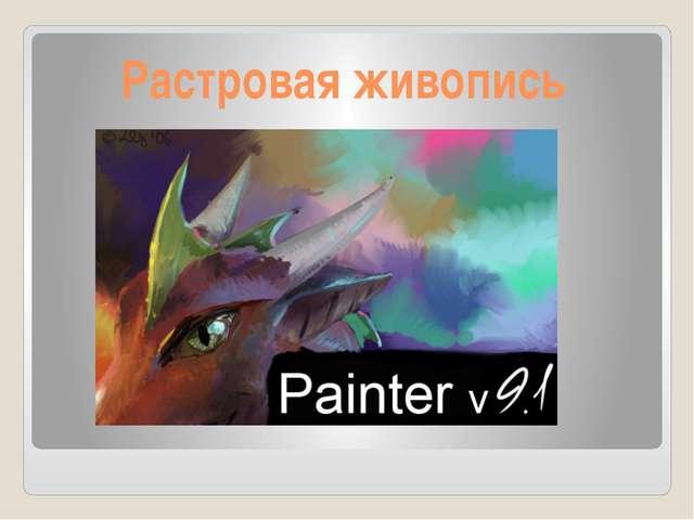 Растровая живопись