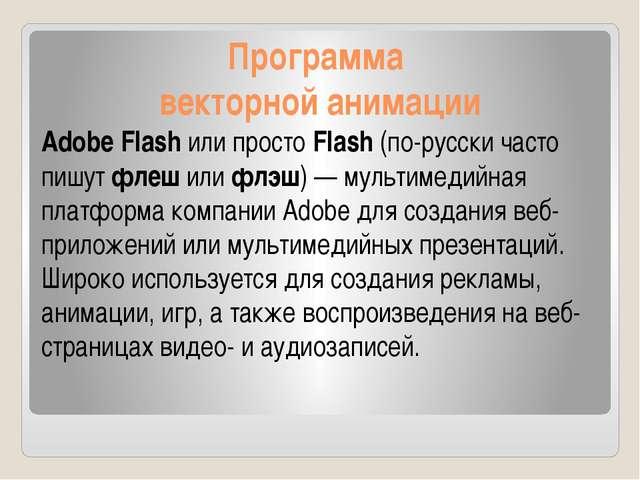 Программа векторной анимации Adobe Flash или просто Flash (по-русски часто пи...