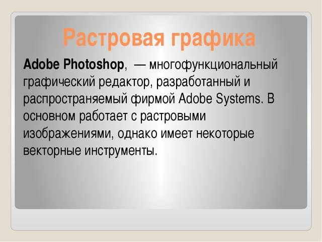 Растровая графика Adobe Photoshop, — многофункциональный графический редакто...