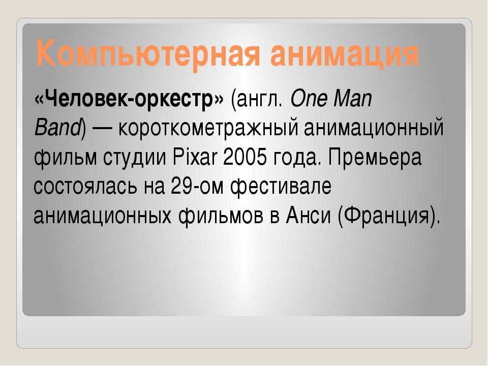 Компьютерная анимация «Человек-оркестр» (англ.One Man Band)— короткометражн...