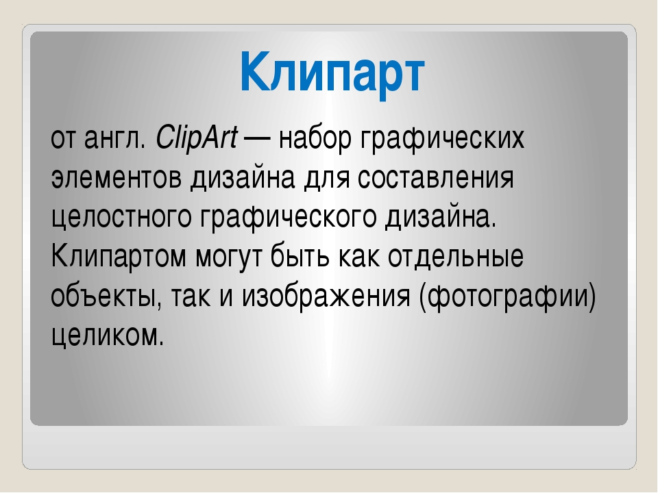 Клипарт от англ.ClipArt— набор графических элементов дизайна для составлени...