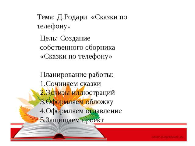 Тема: Д.Родари «Сказки по телефону» Цель: Создание собственного сборника «Ска...