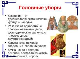 Головные уборы Кокошник – от древнеславянского «кокош» – курица – наседка Раз