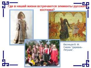 Где в нашей жизни встречаются элементы русского костюма? Васнецов В. М. Сказк