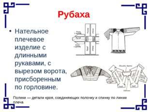 Рубаха Нательное плечевое изделие с длинными рукавами, с вырезом ворота, прис