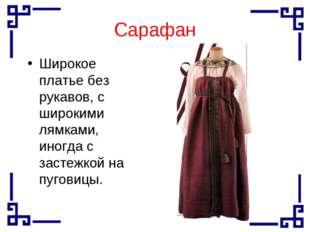 Сарафан Широкое платье без рукавов, с широкими лямками, иногда с застежкой на