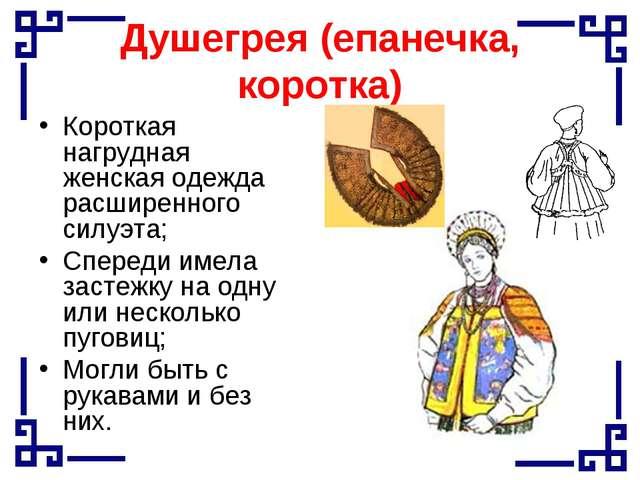 Душегрея (епанечка, коротка) Короткая нагрудная женская одежда расширенного с...