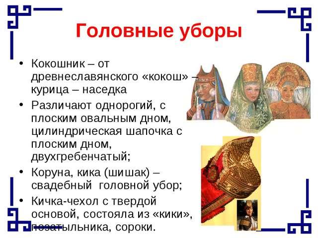 Головные уборы Кокошник – от древнеславянского «кокош» – курица – наседка Раз...
