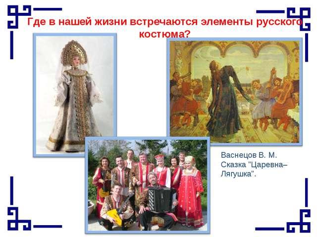Где в нашей жизни встречаются элементы русского костюма? Васнецов В. М. Сказк...