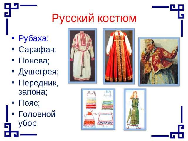 Русский костюм Рубаха; Сарафан; Понева; Душегрея; Передник, запона; Пояс; Гол...