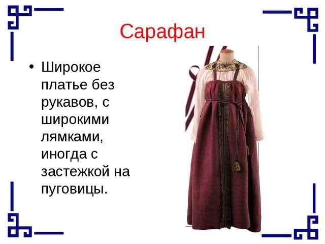 Сарафан Широкое платье без рукавов, с широкими лямками, иногда с застежкой на...