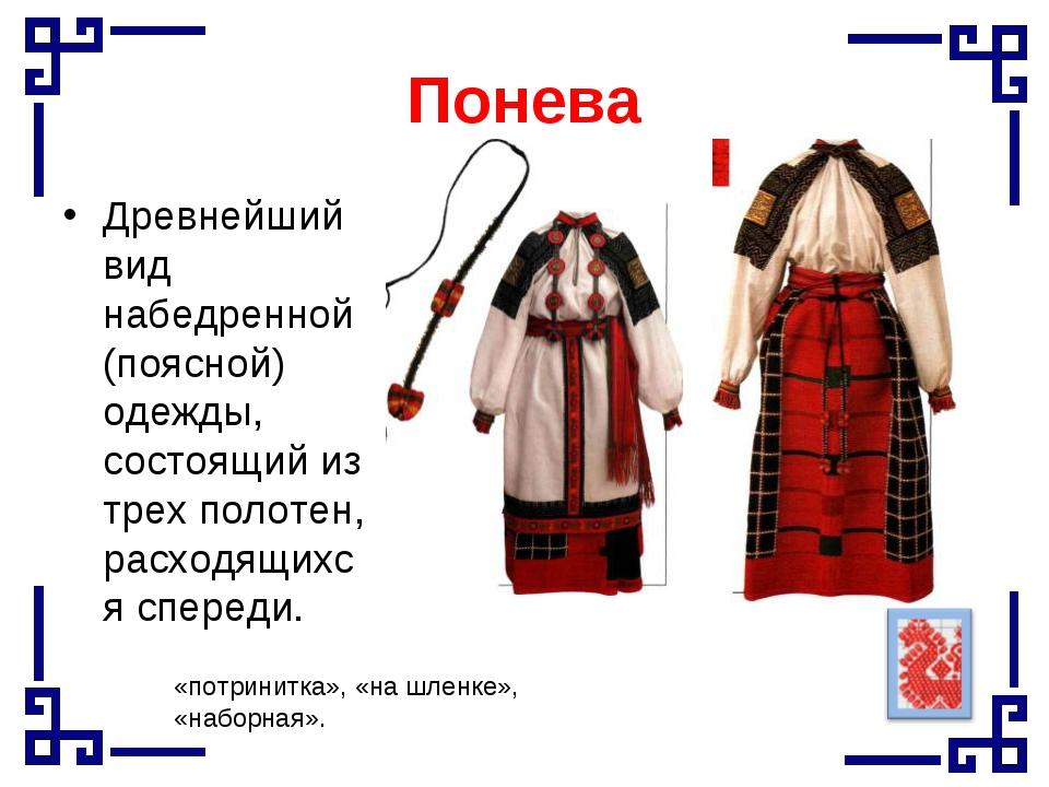 Понева Древнейший вид набедренной (поясной) одежды, состоящий из трех полотен...