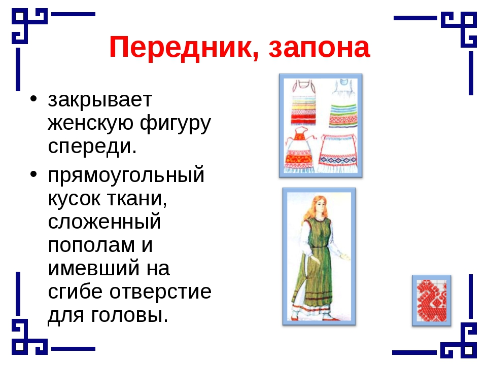 Передник, запона закрывает женскую фигуру спереди. прямоугольный кусок ткани,...