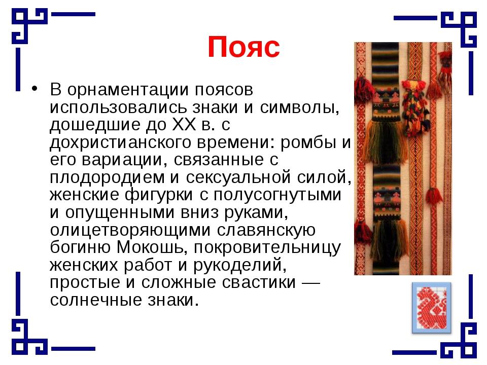 Пояс В орнаментации поясов использовались знаки и символы, дошедшие до XX в....