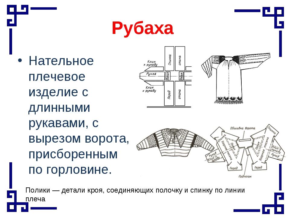 Рубаха Нательное плечевое изделие с длинными рукавами, с вырезом ворота, прис...