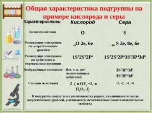 Общая характеристика подгруппы на примере кислорода и серы ХарактеристикиКис