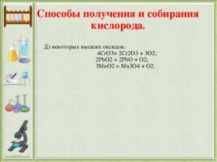 Д) некоторых высших оксидов: 4CrO3= 2Cr2O3 + 3О2; 2PbO2 = 2PbO + О2; 3MnO2 =