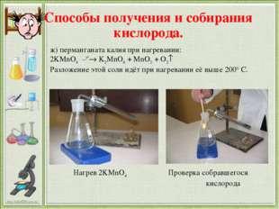 Способы получения и собирания кислорода. ж) перманганата калия при нагревании