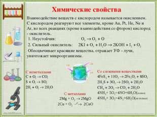 Взаимодействие веществ с кислородом называется окислением. С кислородом реаги
